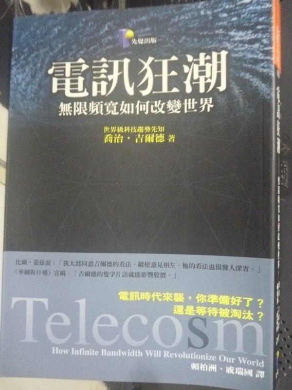 【書寶二手書T1/科學_JCC】電訊狂潮:無限頻寬如何改變世界_原價360_喬治‧吉爾德
