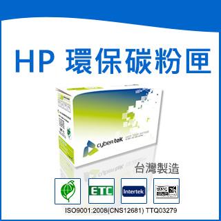 榮科   Cybertek  HP  C4127X環保黑色碳粉匣 (適用LaserJet 4000/4050 ) HP-27X / 個