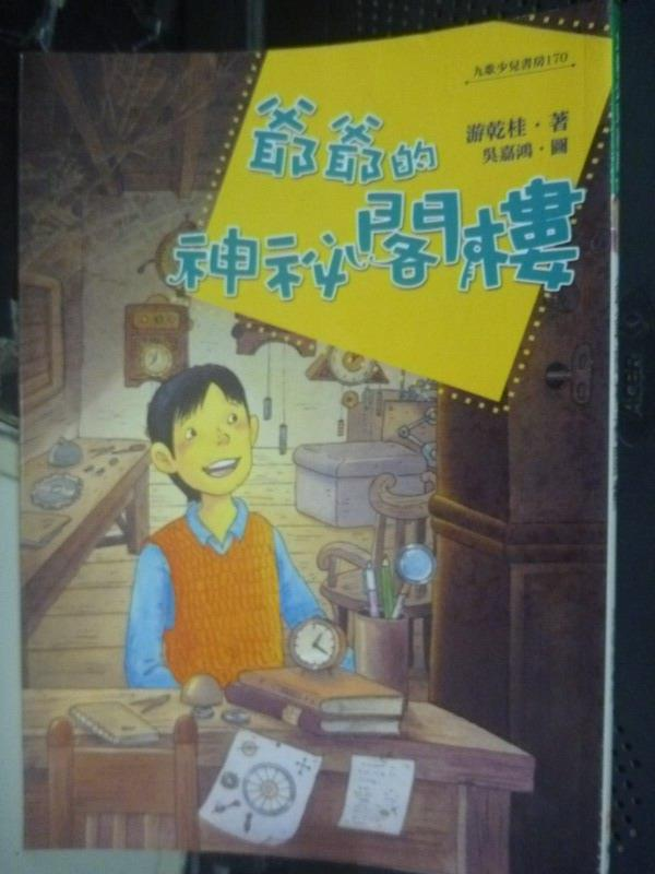 【書寶二手書T6/兒童文學_LNO】爺爺的神祕閣樓_游乾桂