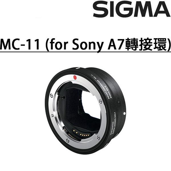 (現貨搶購中)  Sigma MC-11 (for Sony A7轉接環) 自動對焦 轉接環 恆伸公司貨 CANON 鏡轉 SONY機身