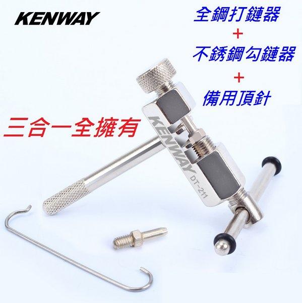 【打鏈三合一整套售】KENWAY DT-211打鏈器+打鍊器頂針+不銹鋼材質鏈條用勾鏈器 kmc ybn大亞可參考