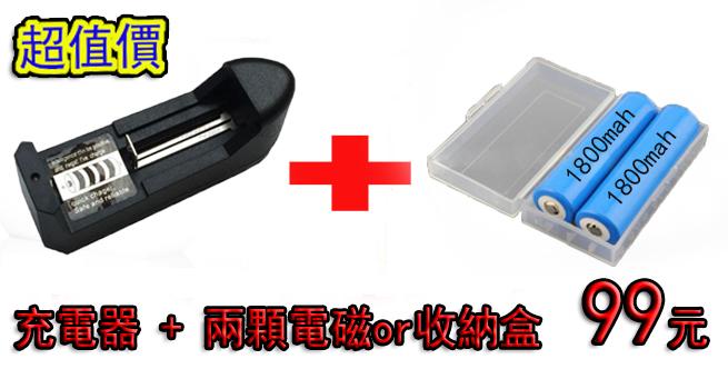K088 整組加購 ( 2顆1800電池mah+一個充電器+一個電池收納盒)