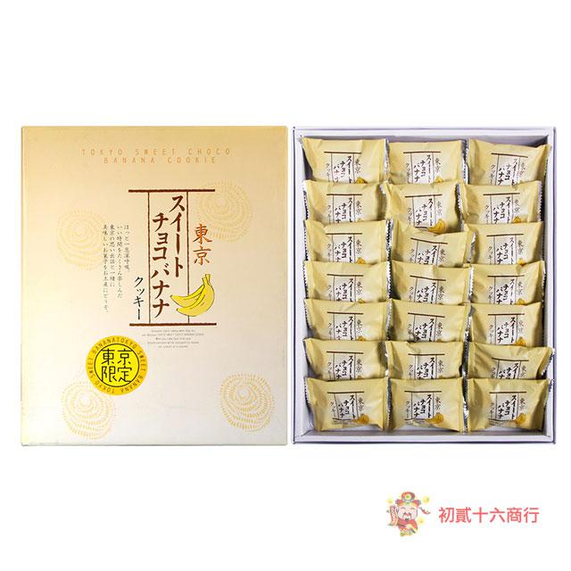 【0216零食會社】日本東京巧克力香蕉餅乾禮盒440g