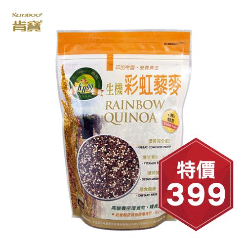 【肯寶KB99】生機彩虹藜麥(480g)‧特價399元