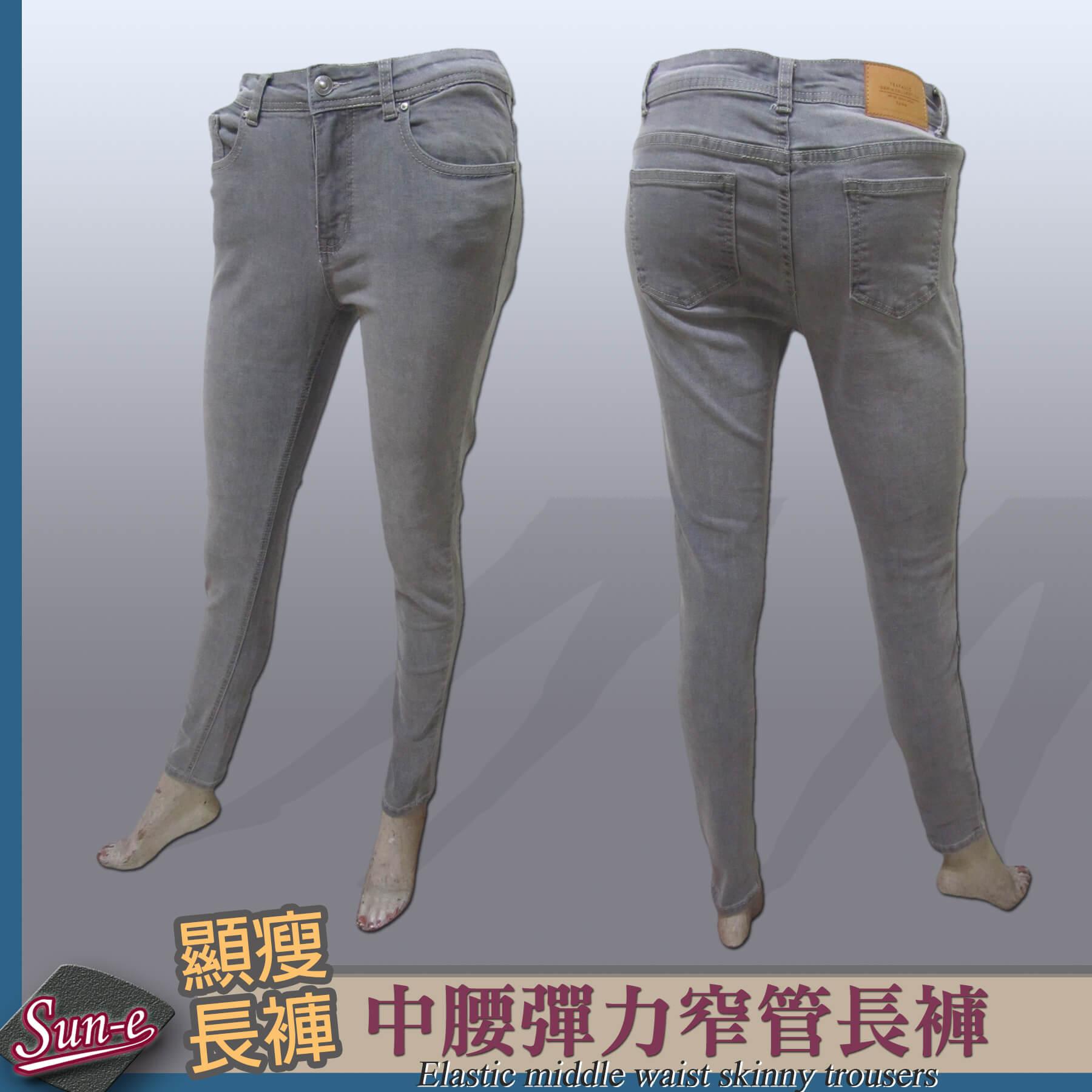 sun-e窄管長褲、中腰彈力長褲、顯瘦窄管褲、休閒長褲、丹寧長褲、牛仔長褲、腰圍有皮帶環(褲耳)、褲檔有拉鍊、灰色長褲(002-1931-22)灰 腰圍:S M L XL(28~35英吋)(女)
