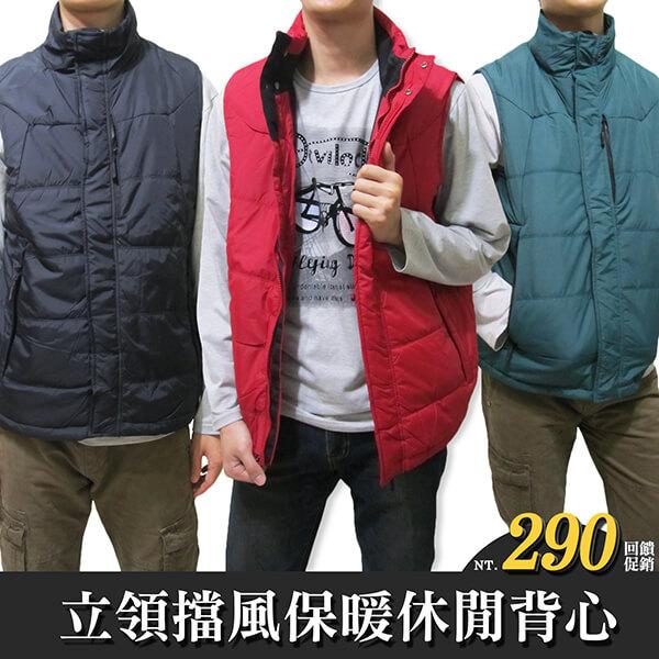 保暖休閒背心 立領防風背心 黑色背心 素面背心 (306-2921-02)紅色、(306-2921-11)綠色、(306-2921-21)黑色 胸圍:M L XL(46~50英吋) [實體店面保障] sun-e