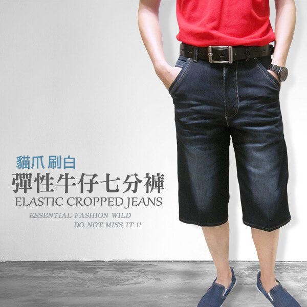 sun-e貓爪刷白彈性牛仔七分褲、後車繡口袋七分牛仔褲、休閒單寧、丹寧七分褲、牛仔短褲、刷白牛仔褲、腰圍有皮帶環(褲耳)、褲檔有拉鍊、黑色七分褲、COPPED JEANS、CROPPED PANTS、DENIM SHORT、CROPPED SHORTS(307-7178-21)黑色 腰圍:L XL 2L 3L 4L 5L(30~41英吋) [實體店面保障]