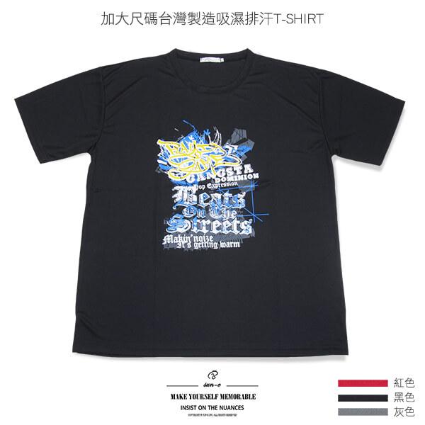 sun-e加大尺碼吸濕排汗街頭塗鴉彈性短袖T恤、大尺碼台灣製造圓領短T、聚酯纖維100%休閒T恤、大尺寸T恤、黑色T恤、紅色T恤、彈性T恤、吸濕排汗纖維、休閒百搭短T-shirt、潮流短Tee、GRAFFITI(310-7899-02)紅色(310-7899-21)黑色(310-7899-22)深灰色 尺寸:3L 5L(50~56英吋) [實體店面保障]