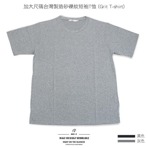 sun-e加大尺碼台灣製造砂礫紋短袖T恤(Grit T-shirt)、大尺碼素面彈性圓領短T、大尺寸休閒T恤、素面T恤、黑色T恤、灰色T恤、彈性T恤、休閒百搭短T-shirt(310-8186-21)黑色(310-8186-28)淺灰色 尺寸:3L 5L(50~56英吋) [實體店面保障]