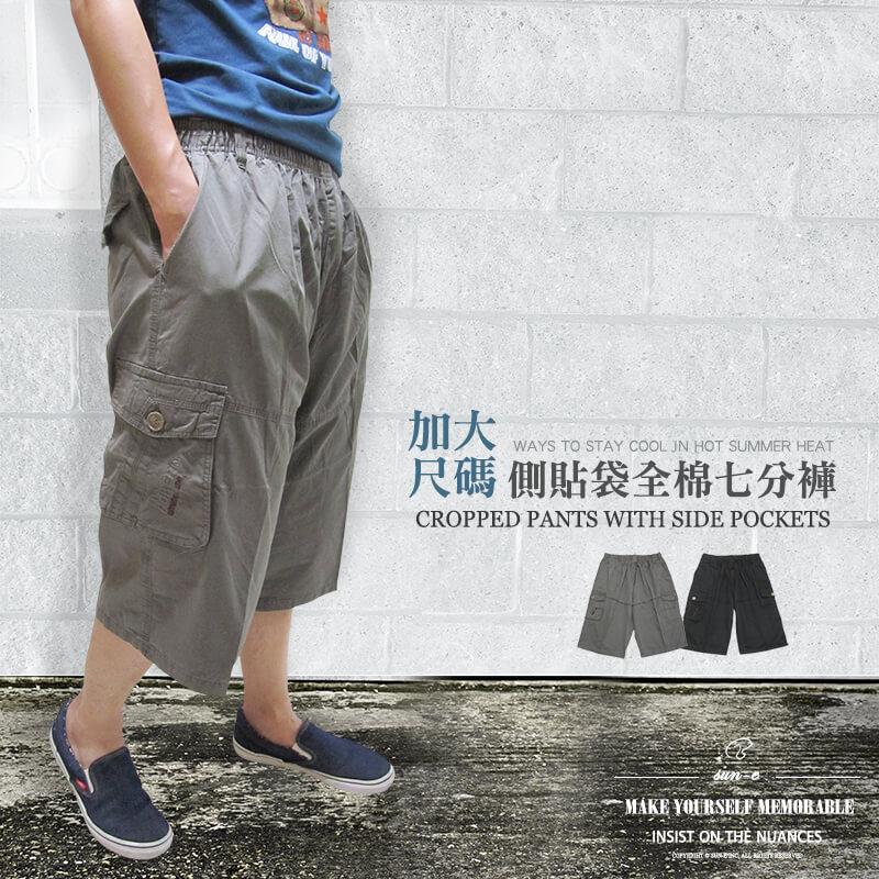加大尺碼側貼袋七分褲、大尺碼全腰圍鬆緊帶多口袋短褲、大尺寸全棉100%工作褲、涼爽休閒短褲、工作七分褲、工作短褲、Cropped CARGO PANTS、CARGO PANTS、CARGO SHORTS、Cropped Pants、褲襠有拉鍊(312-5808-10)淺軍綠色、(312-5808-21)黑色 腰圍:5L 6L(44~48英吋) [實體店面保障]