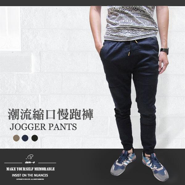 JOGGER PANTS慢跑褲、美式褲管縮口休閒褲、顯瘦色褲長褲、全腰圍寬版鬆緊帶縮腳褲、休閒運動風縮口褲、顯瘦休閒褲、JOGGERS、褲管束腳褲、抽繩束口褲、黑色長褲(321-6070-21)黑色、(321-6071-08)深藍色、(321-6072-19)咖啡色 M、L、XL、2L(腰圍:28~35英吋) [實體店面保障]