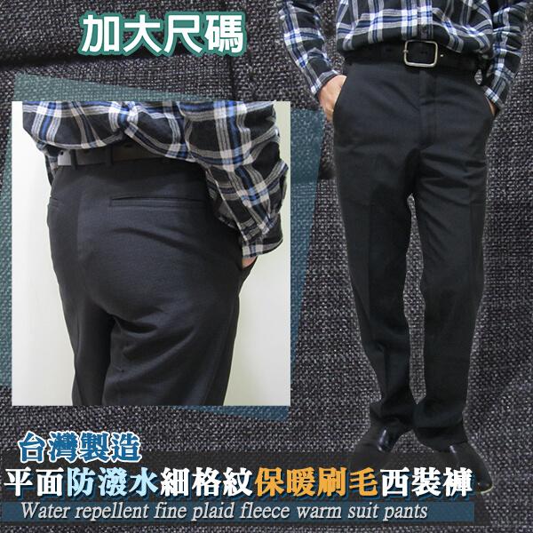 sun-e加大尺碼台灣製造保暖平面西裝褲、防潑水西裝褲、細格紋西裝褲、刷毛西褲、正式場合西裝褲、上班西裝褲、商務西裝褲、標準西裝褲、伴郎西裝褲、保暖西裝褲、防風西裝褲、黑色西裝褲、腰圍有皮帶環(褲耳)、褲檔有拉鍊(321-8600-02)黑色細格紋 腰圍:30~42英吋 [實體店面保障]