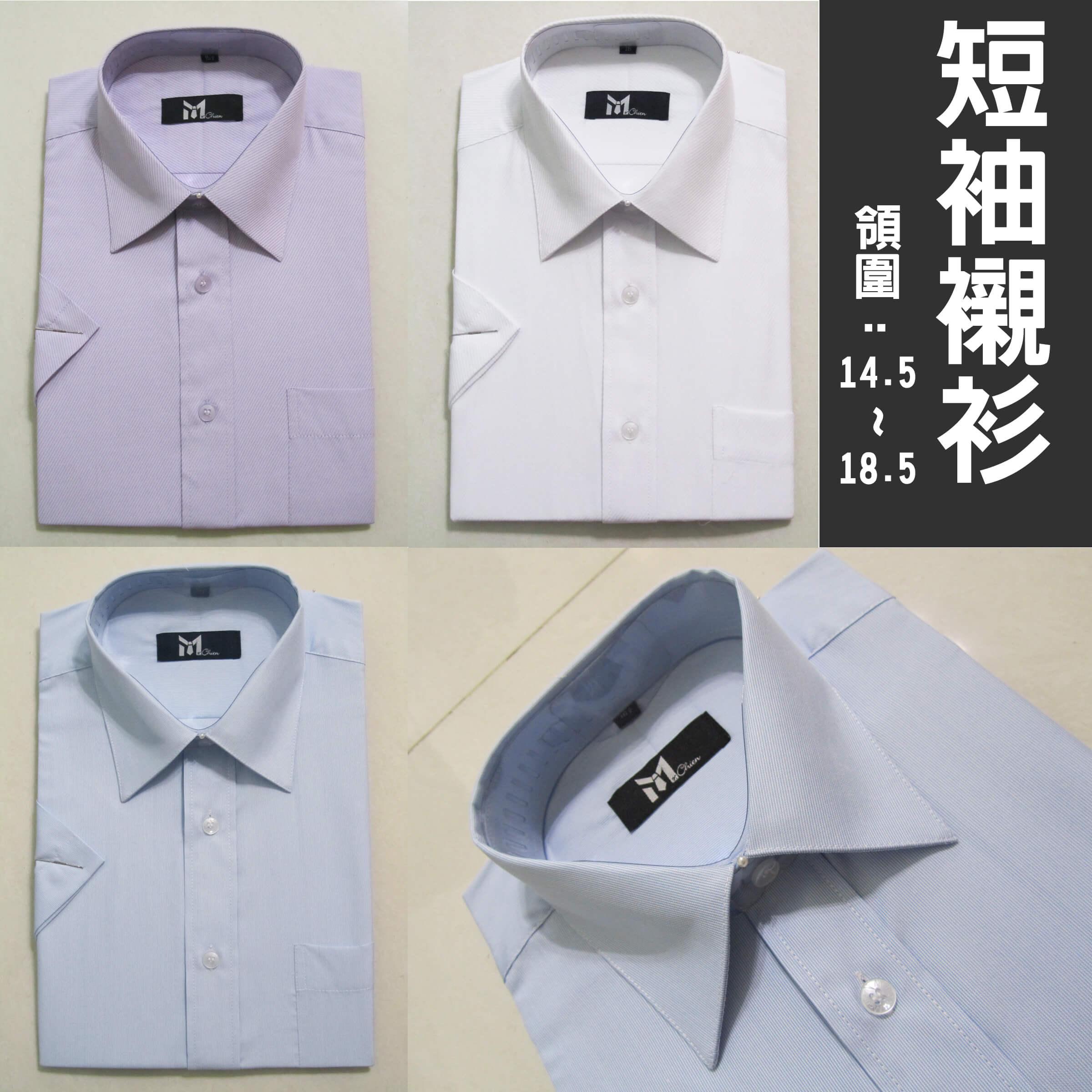 sun-e333短袖條紋襯衫、上班族襯衫、標準襯衫、商務襯衫、正式場合襯衫、柔棉舒適襯衫、不皺免燙襯衫、細條紋襯衫(333-2518-01)白色斜條紋襯衫(333-1394-23)紫色斜條紋襯衫(333-1335-09)藍色直條紋襯衫 領圍:14.5、15、15.5、16、16.5、17.5、18.5
