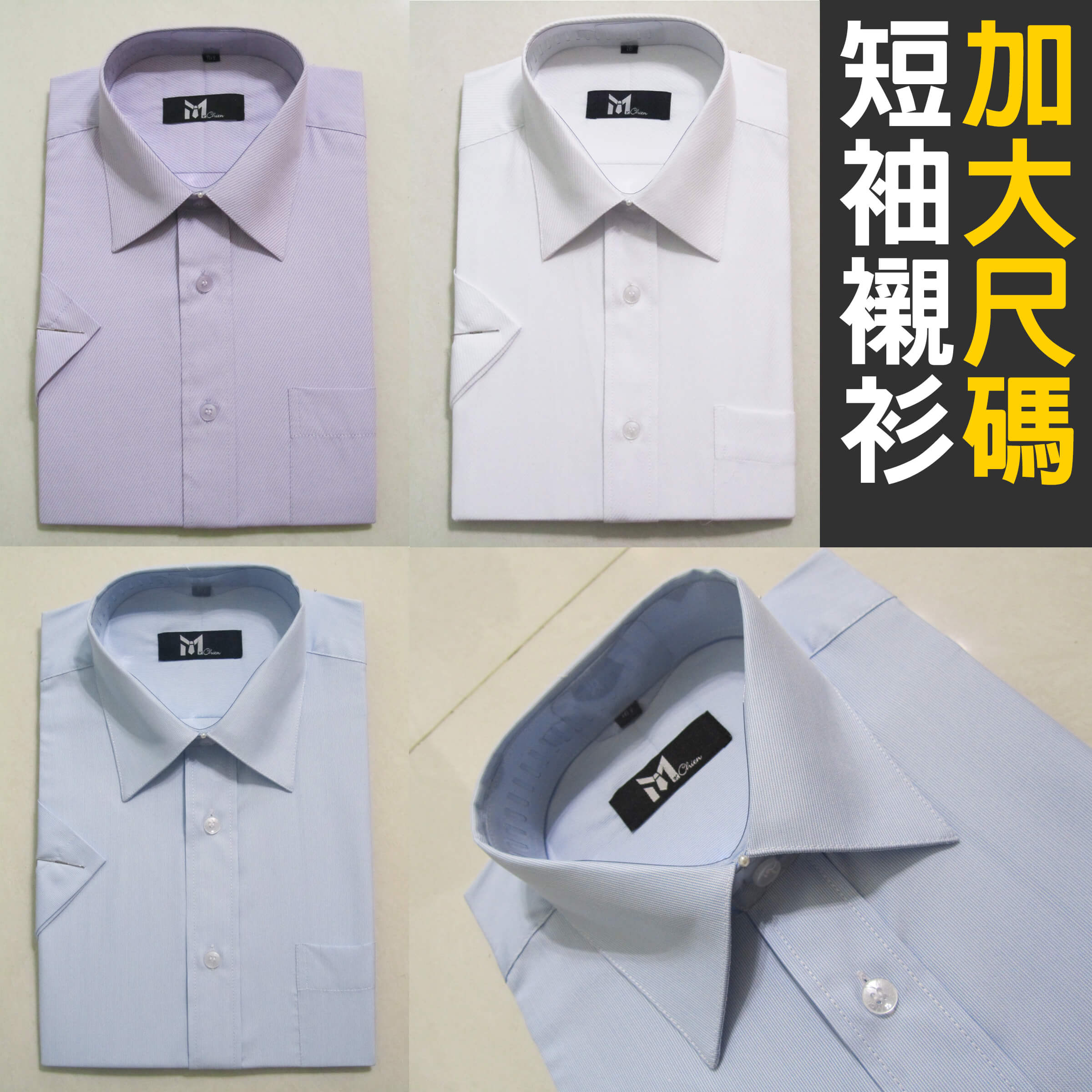 sun-e333特加大尺碼短袖條紋襯衫、上班族襯衫、標準襯衫、商務襯衫、正式場合襯衫、柔棉舒適襯衫、不皺免燙襯衫、細條紋襯衫(333-B518-01)白色斜條紋襯衫(333-B394-23)紫色斜條紋襯衫(333-B335-09)藍色直條紋襯衫 領圍:19.5、20.5、21.5、22.5
