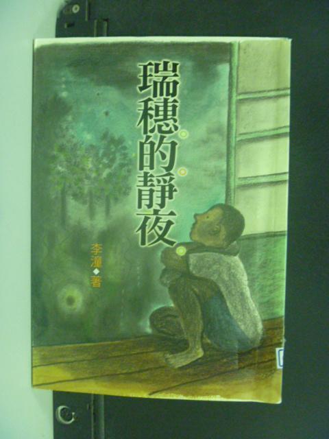 【書寶二手書T6/兒童文學_HHW】瑞穗的靜夜_李潼著
