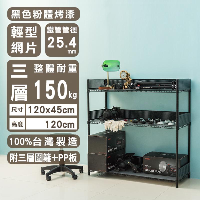 【dayneeds】【免運費】120x45x120cm輕型三層烤漆黑波浪架(附三層圍籬+PP板)/收納架/置物架