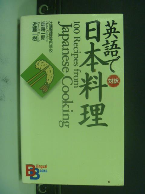 【書寶二手書T1/餐飲_ICJ】英語日本料理 _Hata Koichiro, Kondo Kazuki_日文書