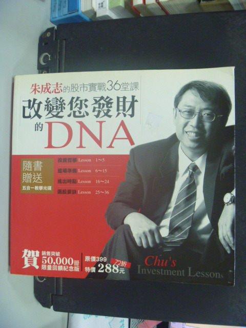 【書寶二手書T2/股票_MFF】改變您發財的DNA:朱成志的股市實戰36課_無光碟