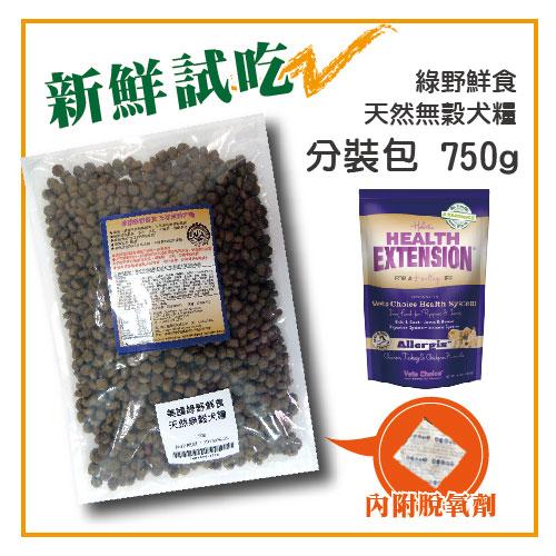 【新鮮試吃】綠野鮮食 無穀犬糧-分裝包750g-240元-可超取(T001A06-0750)