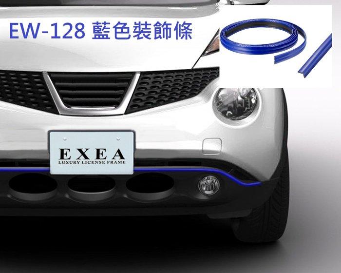 【禾宜精品】裝飾條 SEIKO EW-128 車外 防撞條 保險桿 裝飾 -藍色 2M (16mm寬)