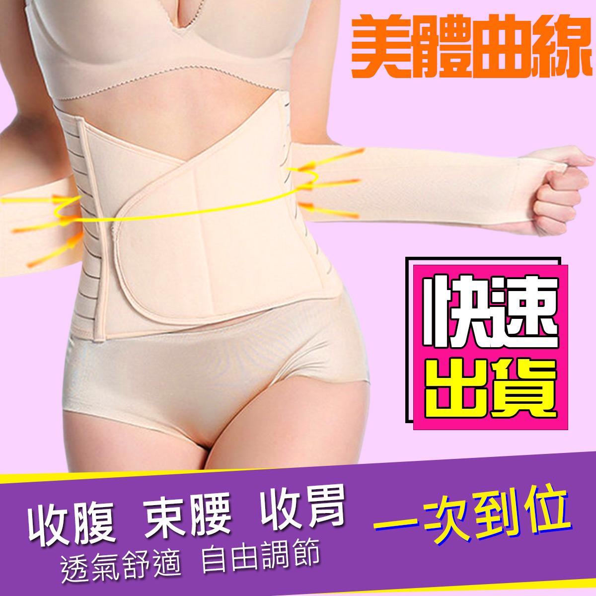產後塑身收腹帶 產後塑身衣 產後束腹帶 束腰帶 束腹帶 護腰帶 塑身腰夾 B801S
