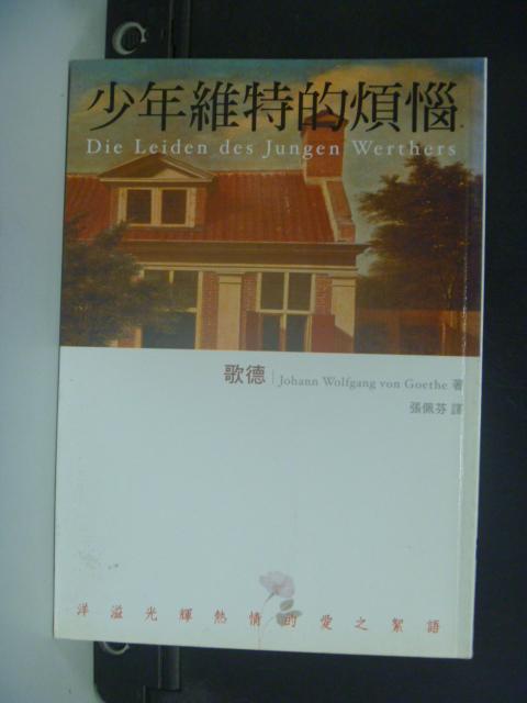 【書寶二手書T3/文學_KMC】少年維特的煩腦_歌德, 張佩芬