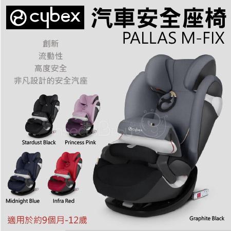 ✿蟲寶寶✿【德國Cybex】得獎常勝軍-Pallas家族的最新力作-Pallas M-fix 《總代理公司貨,現+預》