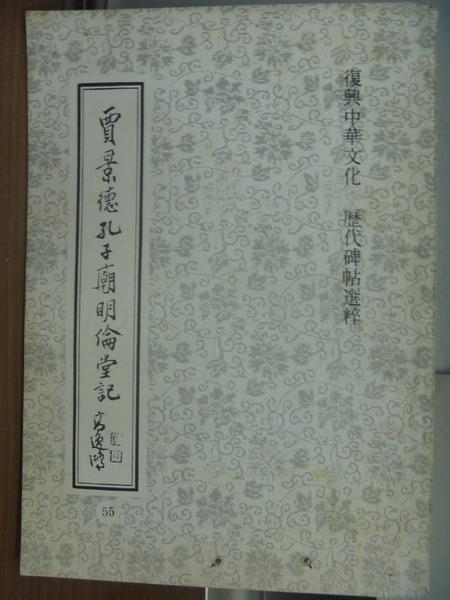 【書寶二手書T1/藝術_QGA】賈景德孔子廟名倫堂記_蘇郁美_民72