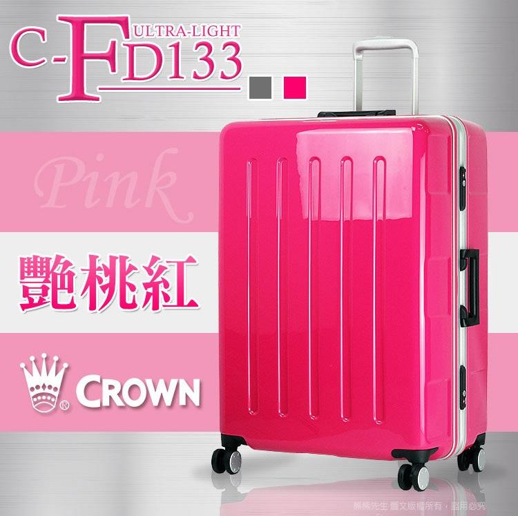 《熊熊先生》超值↘下殺皇冠CROWN行李箱旅行箱輕量鋁框27吋 C-FD133 大容量 TSA海關鎖