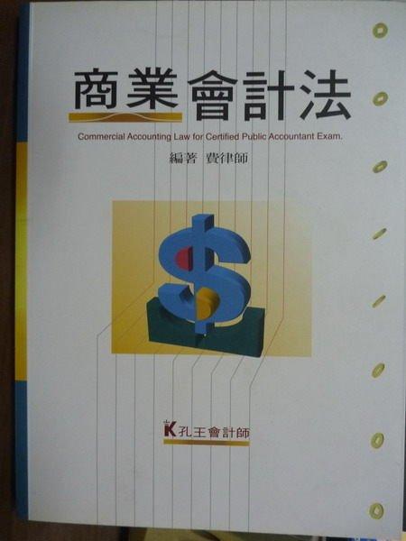 【書寶二手書T6/進修考試_PPQ】商業會計法_費律師_2/e