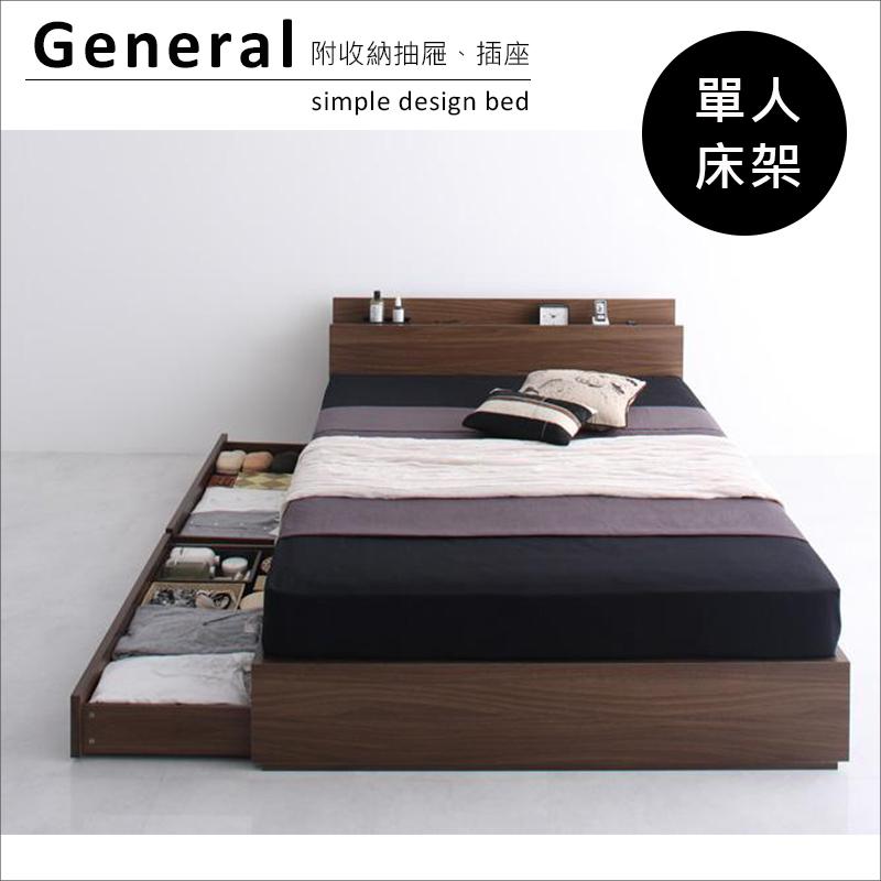 【日本林製作所】General單人床架/床頭櫃/抽屜收納/附插座