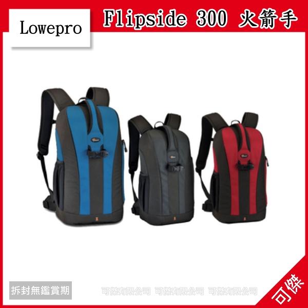 可傑  Lowepro Flipside 300 火箭手