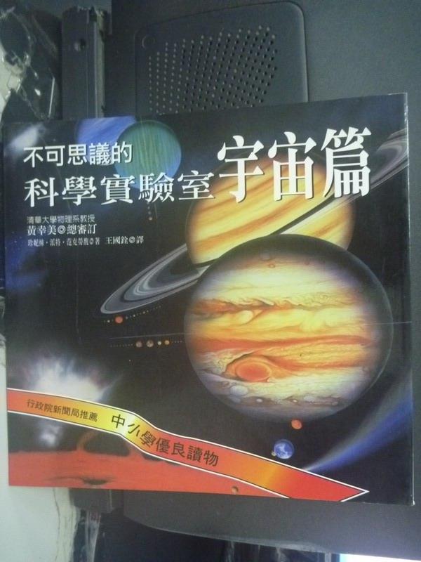 【書寶二手書T3/少年童書_JPG】不可思議的科學實驗室(宇宙篇)_珍妮絲.派特