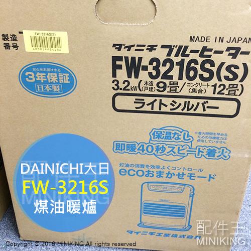 【配件王】現貨 一年保 附中說 DAINICHI 大日 FW-3216S 煤油暖爐 銀 12疊 非 5616
