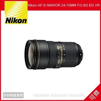 可傑 全新 Nikon AF-S NIKKOR 24-70MM F/2.8G ED VR E鏡