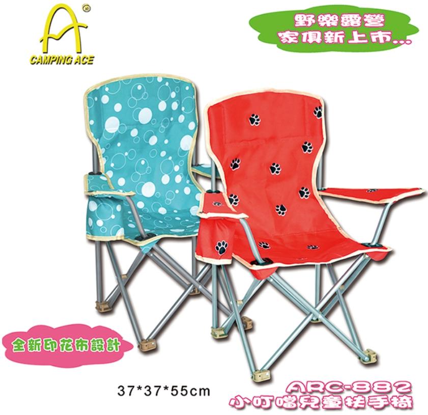日野戶外~野樂 ARC-882 兒童安全椅 摺疊椅 休閒椅 帆布椅 野餐椅 兒童椅 露營 郊遊 大川 巨川