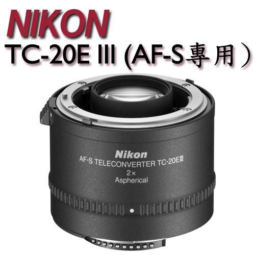 NIKON TC-20E III (AF-S專用) 加倍鏡 增距鏡 【公司貨】