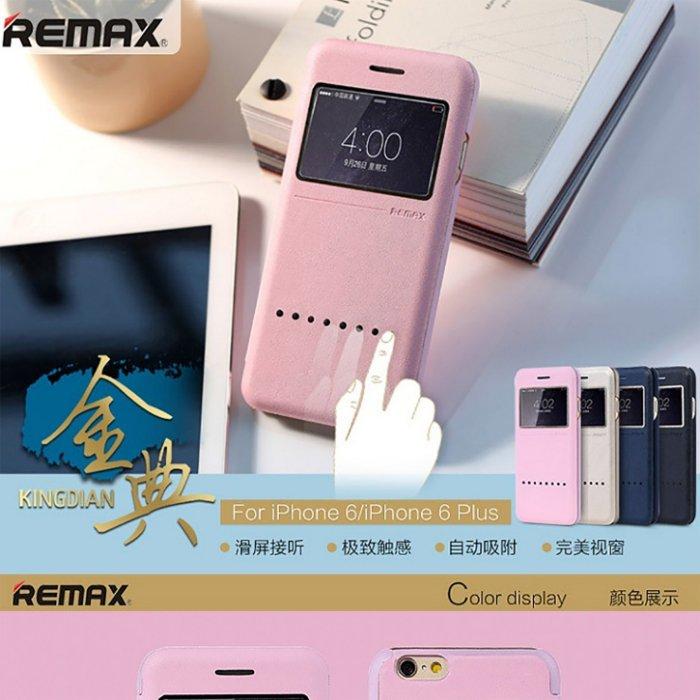 【當日出貨】原廠正品 REMAX iPhone6 Plus 金典系列手機套 免掀蓋接聽 保護套 手機殼 ROCK-MOOD