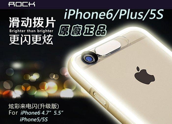 【當日出貨】正品 ROCK iPhone6/Plus 5/5S 來電發光 閃光手機殼 Bumper 透明背蓋 保護套 金屬質感邊框ROCK-MOOD
