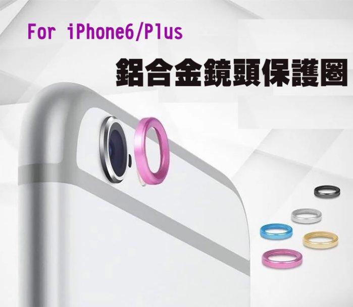 【當日出貨】鋁合金鏡頭金屬保護圈 保護環 iPhone6 4.7吋 plus 5.5吋 金屬 鏡頭貼 保護貼 ROCK-MOOD