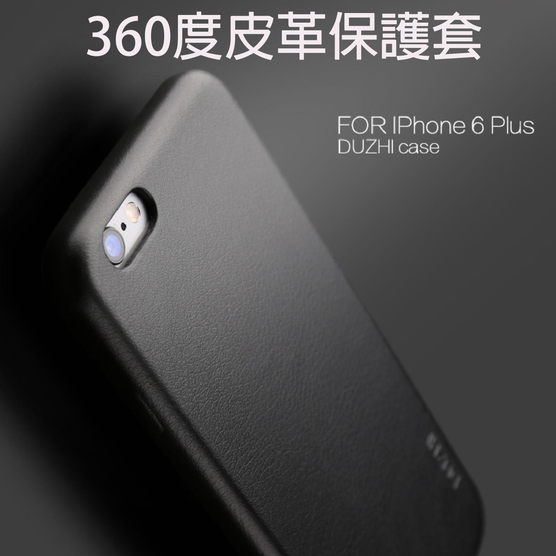 【當日出貨】iPhone6S/Plus 原廠皮套同款 DUZHI 360度全包覆保護套 皮革手機殼 ROCK-MOOD