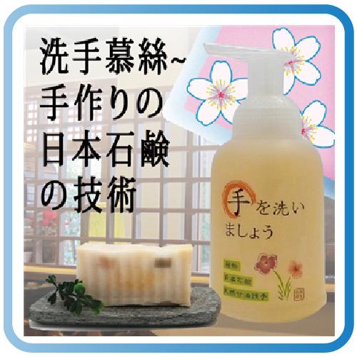 天然護手、洗手水慕絲(澳洲胡桃油)~葡萄柚籽抗菌配方(350ml)