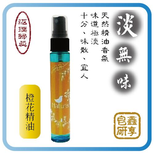 淡無味~植物精油頭髮保濕定型噴霧 100%橙花精油(40ml)