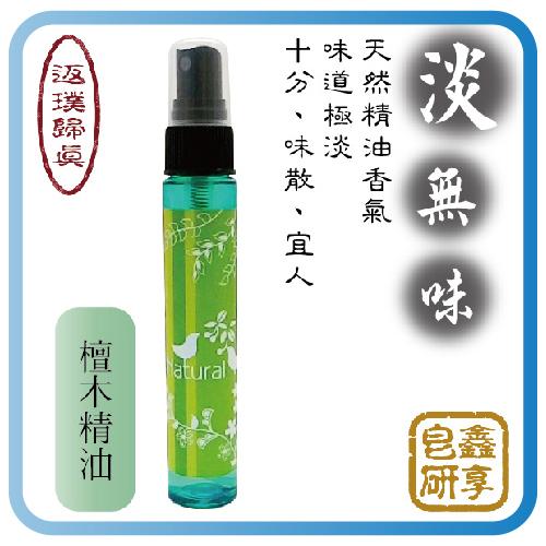 淡無味~植物精油頭髮保濕定型噴霧 100%檀木精油(40ml)