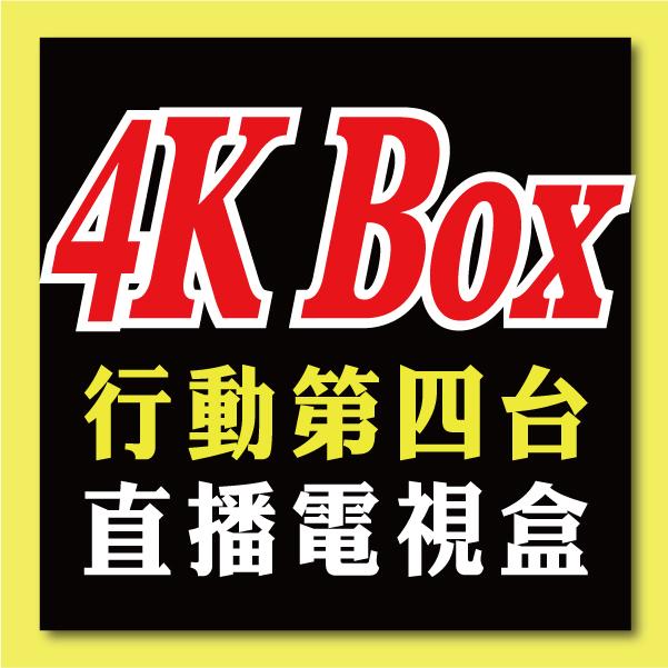 超級版-4K直播電視盒 内含中港臺150台 (全球直播第四台收看一年)、TVB劇集、美劇、韓劇、大陸劇、影視大片
