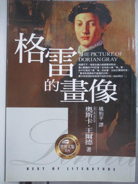 【書寶二手書T1/翻譯小說_OAJ】格雷的畫像_奧斯卡.王