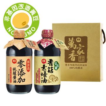 萬家香精選醬品禮盒-零添加純釀醬油*1瓶+純佳釀香菇素蠔油*1瓶