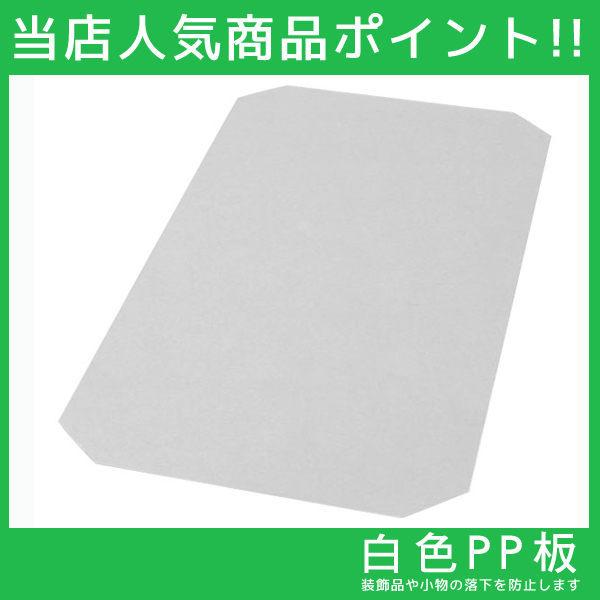 鐵力士 層板【PP006】90X45PP板 MIT台灣製 完美主義
