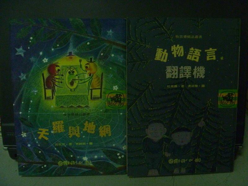 【書寶二手書T8/兒童文學_OGD】天羅與地網_動物語言翻譯機_共2本合售