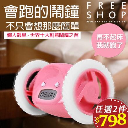 Free Shop 工業設計十大創意產品 賴床剋星 懶人必備 會跑的鬧鐘LED電子逃跑時鐘【QPPFT8044】